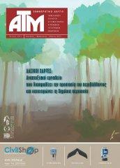 Τεύχος 231