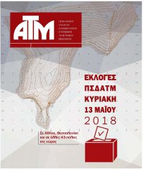 Afisa-eklogon-psdatm-2018.jpg